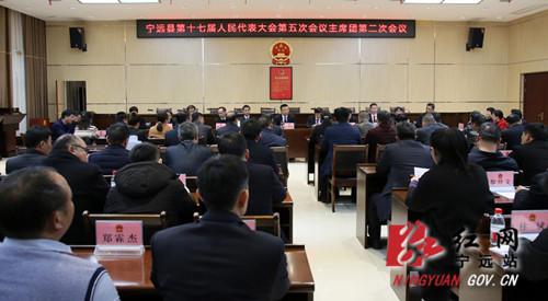 【聚焦·两会】宁远县十七届人大五次会议召开主席团第二次会议_副本500.jpg