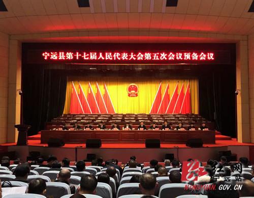 【聚焦·两会】宁远县第十七届人民代表大会第五次会议召开预备会议_副本500.jpg