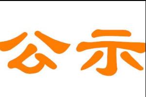 湖南省首批新文艺群体领军人才终评入选名单公示