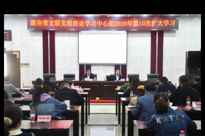 省文联开展党组理论学习中心组第10次扩大学习