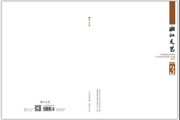 《湘江文艺 》 2020年第3期