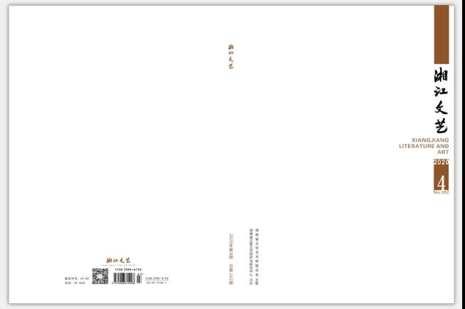 《湘江文艺 》 2020年第4期