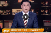 湖南卫视丨湖南省文联九届十一次会议召开 推动新时代文化湘军崛起