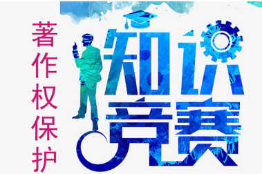 湖南省文艺工作者著作权保护知识竞赛