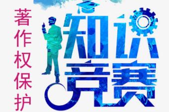 省文联开展全省文艺工作者著作权保护知识网络竞赛