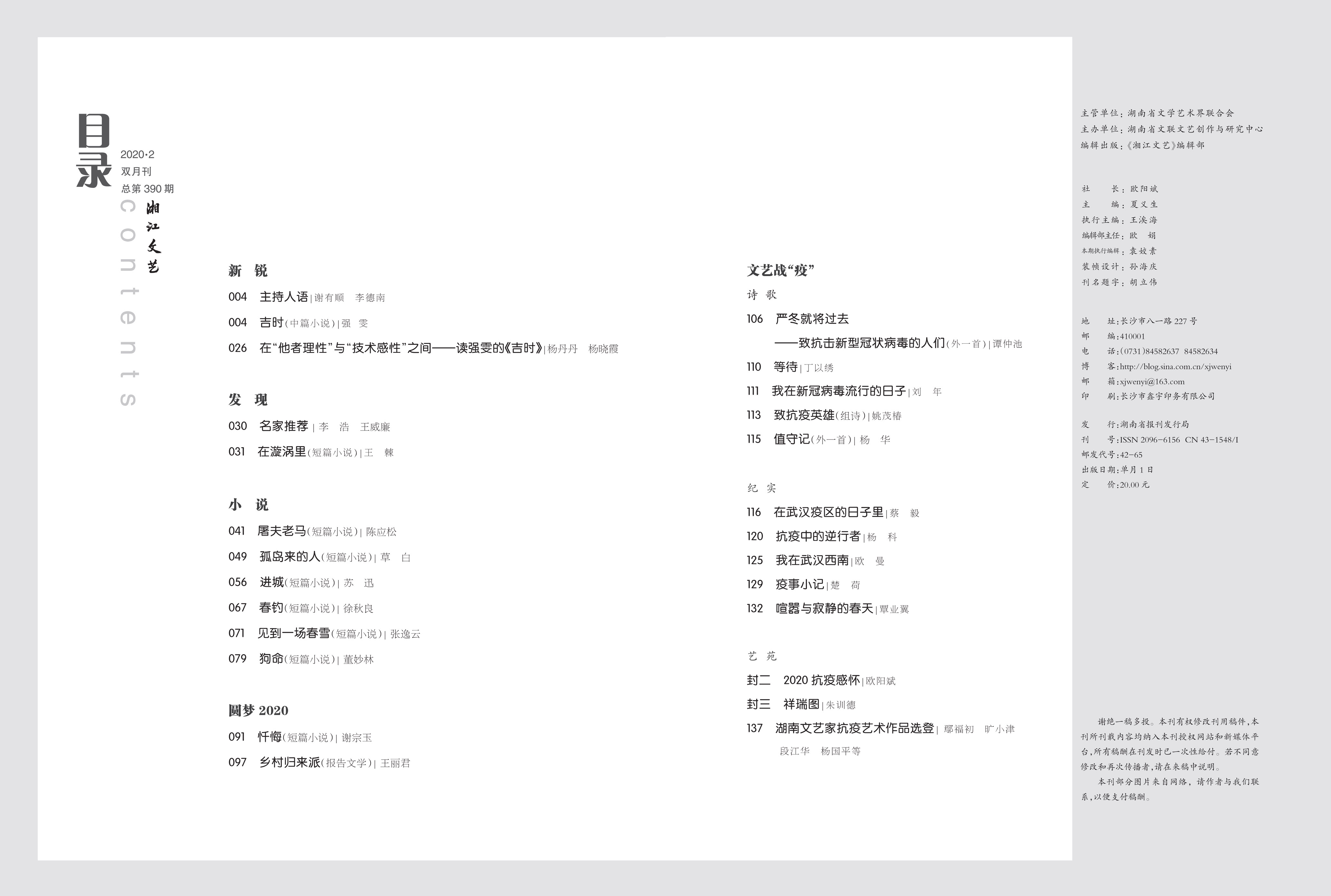 2020年 2 期  湘江文艺  目录.jpg