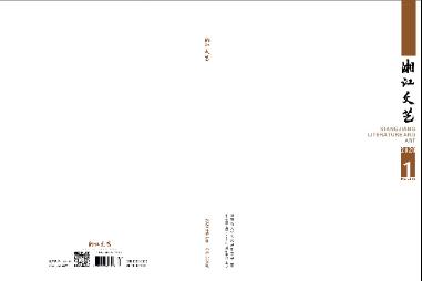 《湘江文艺 》 2020年第1期