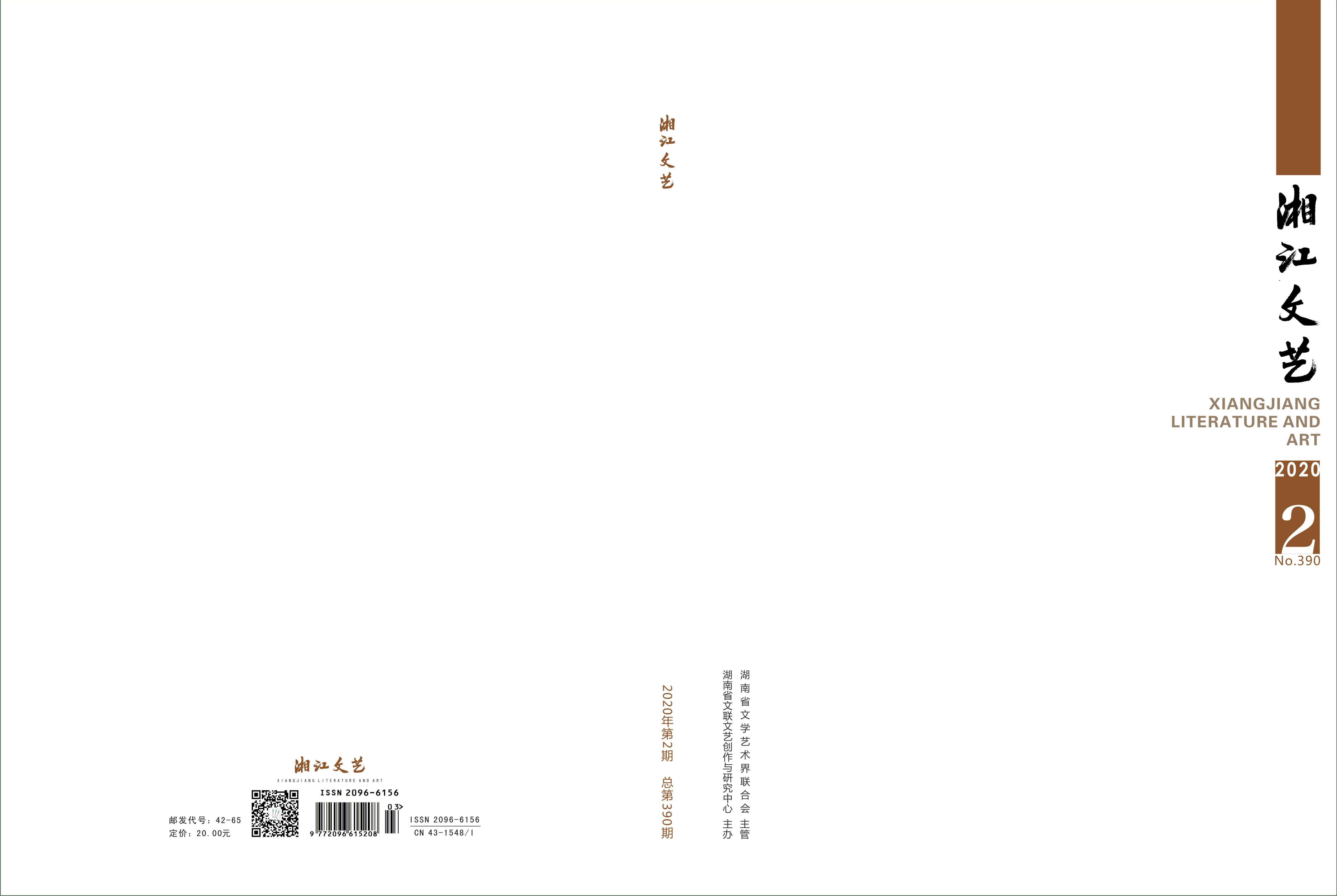 2020年 2 期  湘江文艺  封面390.jpg
