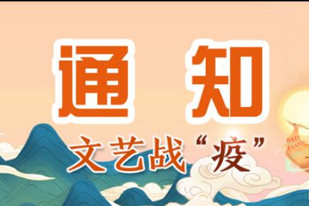 湖南省文学艺术界联合会关于阻击新冠肺炎主题文艺创作截稿的通知