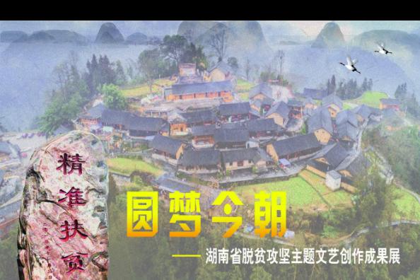 专题丨湖南省脱贫攻坚主题文艺创作成果展