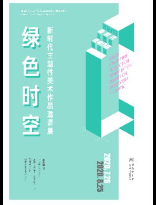 绿色时空——新时代主题性美术作品邀请展