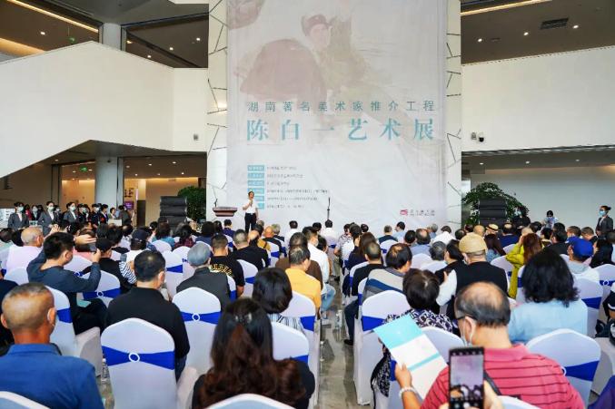 湖南著名美术家推介工程·陈白一艺术展 在湖南美术馆隆重开幕