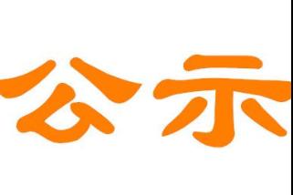 """关于""""湖南著名美术家推介工程""""(第一批) 推介艺术家评审会评审结果的公示"""