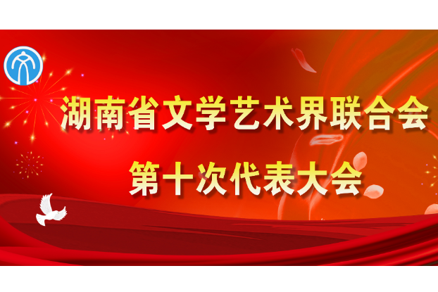 湖南省文学艺术界联合会第十次代表大会