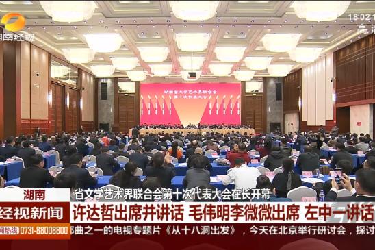 湖南:省文学艺术界联合会第十次代表大会在长开幕 许达哲出席并讲话 毛伟明李微微出席 左中一讲话