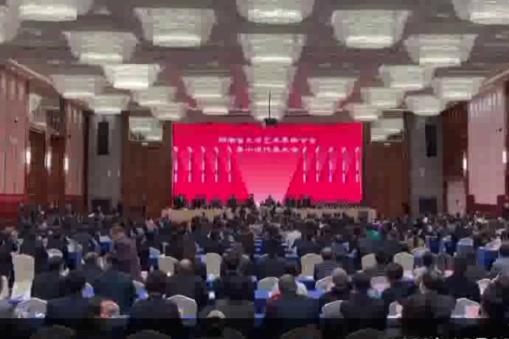 湖南省文联第十次文代会(记录版)