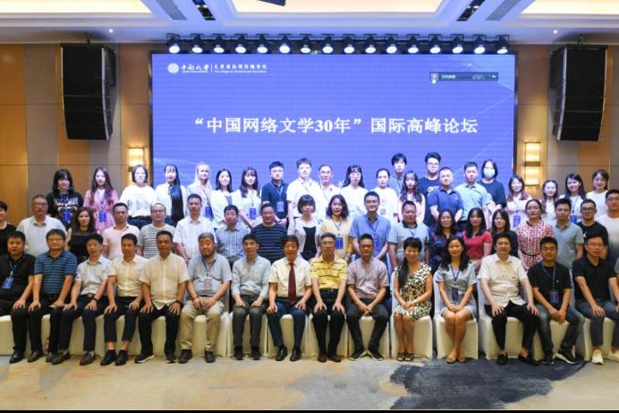 """""""中国网络文学30年""""国际高峰论坛在中南大学举行"""