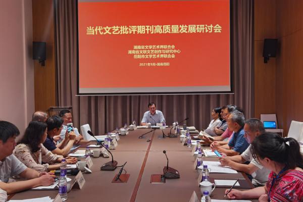 专家学者齐聚岳阳为当代文艺批评期刊高质量发展建言献策