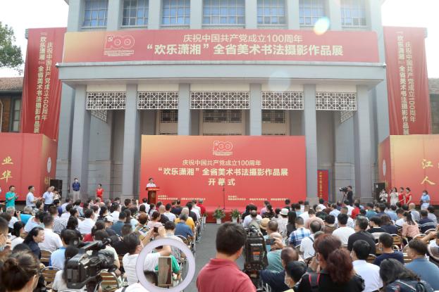 """庆祝中国共产党成立100周年""""欢乐潇湘""""全省美术书法摄影作品展开幕"""