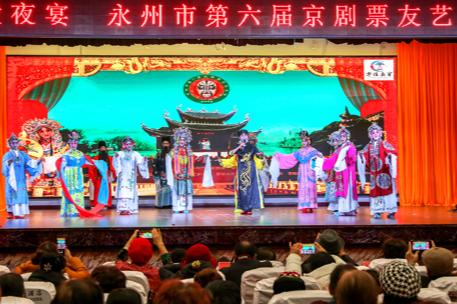 零陵夜宴·永州市第六届京剧票友艺术节举行