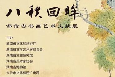 """""""八秩回眸——邹传安书画艺术文献展""""在长沙美术馆开幕"""