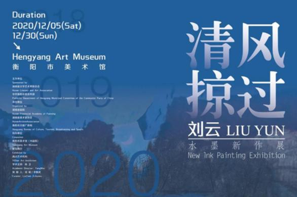 杨卫:刘云艺术的三个层次