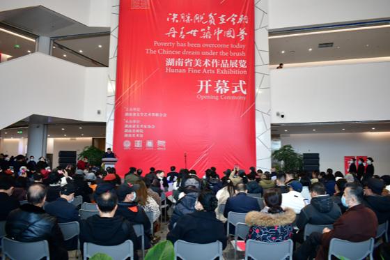 湖南省美术家协会:扬帆起航, 绘就新时代的宏伟画卷