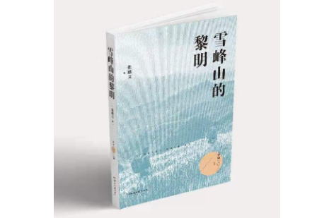 张雄文:《雪峰山的黎明》节选