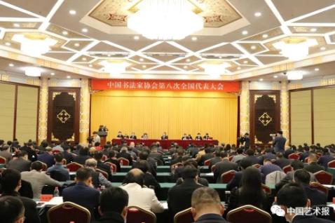 中国书协第八次全国代表大会在京开幕|黄坤明出席大会开幕式并讲话