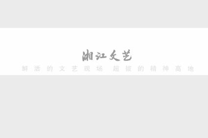 《湘江文艺》2020年第2期