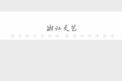 《湘江文艺》2020年第5期