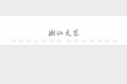 《湘江文艺》2020年第1期