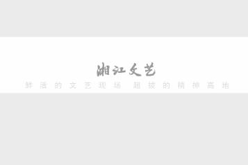《湘江文艺》 2020年第4期