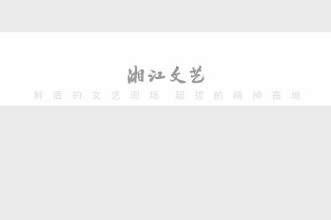 《湘江文艺》2020年第6期