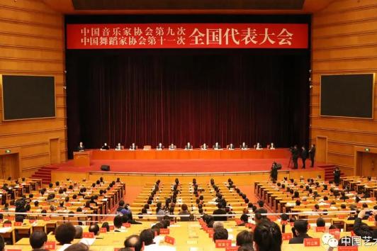中国音协第九次全国代表大会、中国舞协第十一次全国代表大会在京召开|黄坤明出席大会开幕式并讲话
