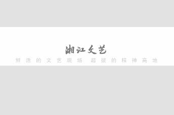 《湘江文艺》2021年第1期