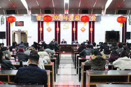 省文联召开2020年度总结大会