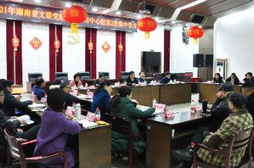 湖南文联党组理论学习中心组开展2021年第2次集中学习