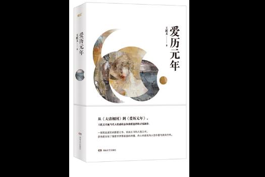 刘雪琳:爱的回归  ——重读王跃文《爱历元年》