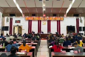 省文联召开党史学习教育动员会