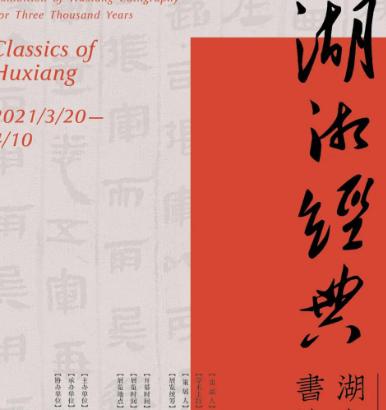 美仑·展览 | 湖湘经典——湖湘千年书法大展