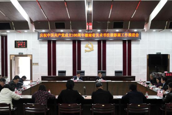 庆祝中国共产党成立100周年湖南省美术书法摄影展工作推进会召开