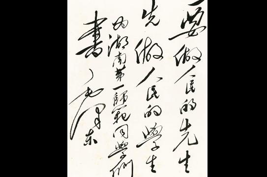 夏义生:赴一场千年湖湘书法经典盛宴