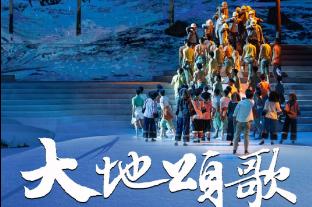 电影《大地颂歌》:让镜头成为我们观赏戏剧的眼