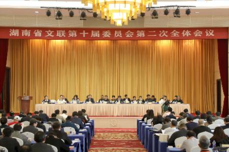 湖南省文联第十届委员会第二次全体会议举行