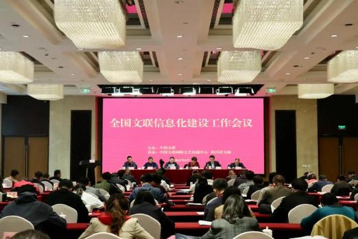 全国文联信息化建设工作会议在四川成都召开