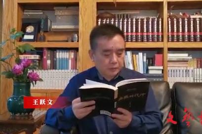 王跃文(作家)丨《好书解忧》