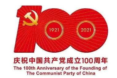 伟业:庆祝中国共产党成立100周年主题书法篆刻作品展征稿通知