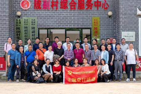 郴州市作协开展党史学习教育暨乡村振兴创作采风活动