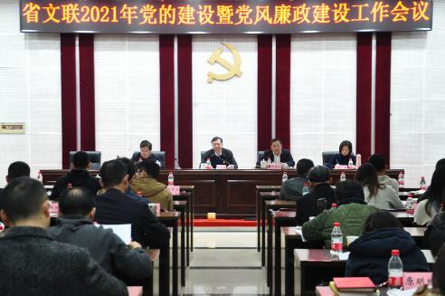湖南省文联召开2021年党的建设暨党风廉政建设工作会议